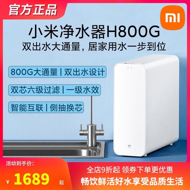 小米净水器H800G家用直饮反渗透过滤器智能RO零陈水净水机官方