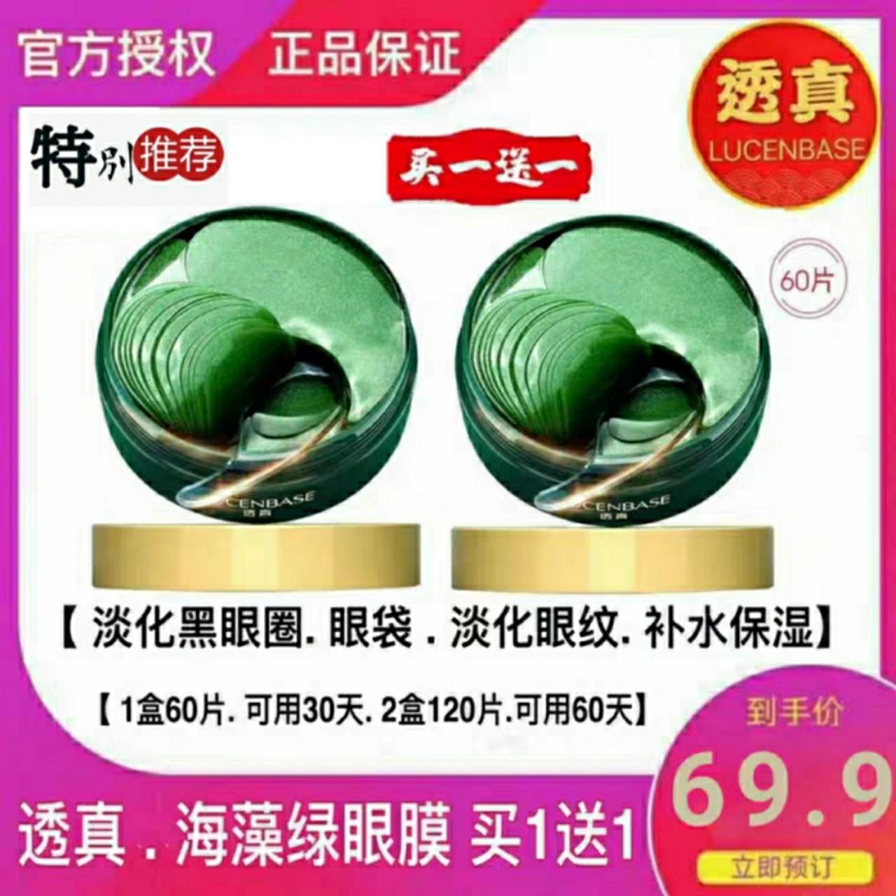 Маски для глаз Артикул 599651354156