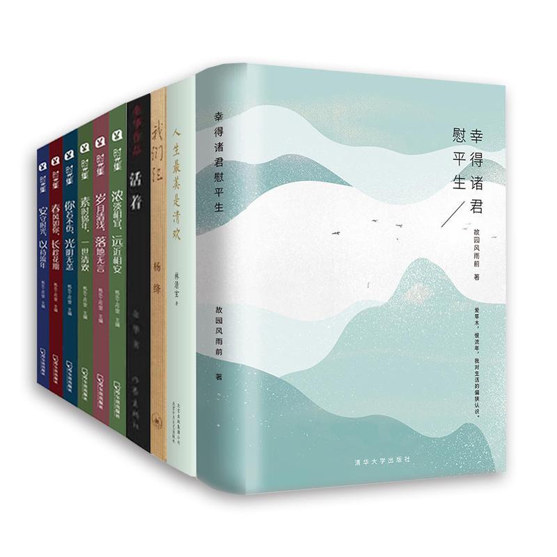 我们仨+活着+人生最美是清欢+幸得诸君慰平生等  全10册 经典名家作品套装 故园风雨前 著 等 中国现当代随笔文学