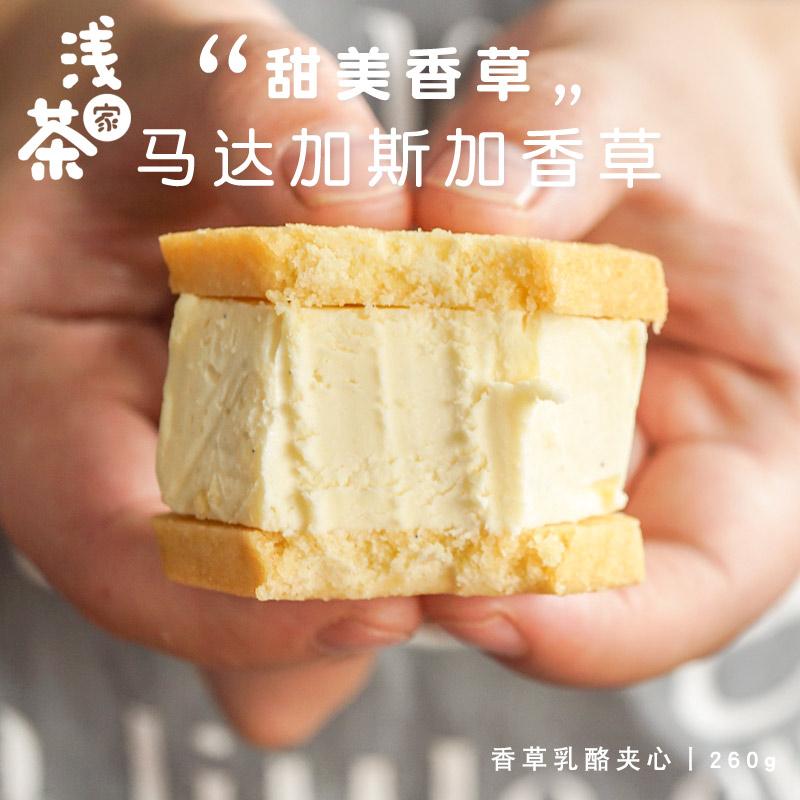 浅茶家香草乳酪夹心芝士饼干手工面包糕点甜品小蛋糕网红零食早餐