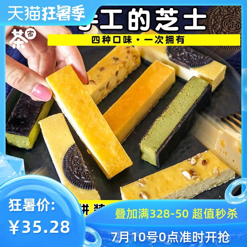 浅茶家网红芝士条盒子蛋糕小零食甜点手工面包半糕点熟甜品重乳酪