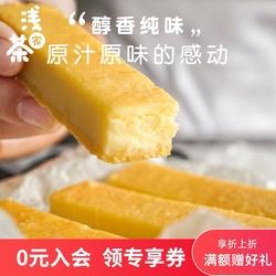 浅茶家重芝士条乳酪糕点健康蛋糕小零食半早餐熟面包手工网红甜品