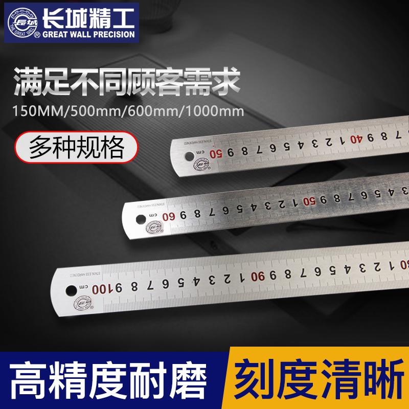 长城精工钢直尺 1米一米钢尺15cm不锈钢钢板尺600mm2米加厚长尺子