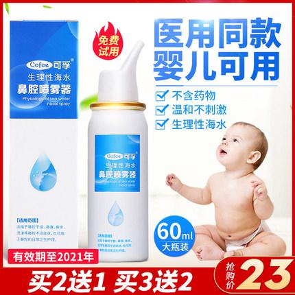 生理性医用海盐水儿童婴儿喷鼻洗鼻子海水洗鼻器宝宝鼻炎鼻腔喷雾