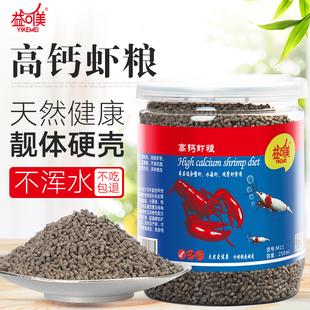 黑壳虾虾粮沉底鳌虾喂食器水晶虾食粮益可美冷水虾观赏虾饲料食料