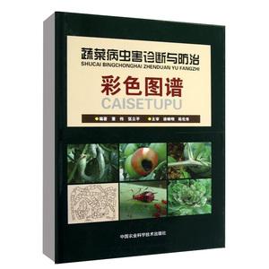 正版病虫害诊断与防治彩色图谱蔬菜
