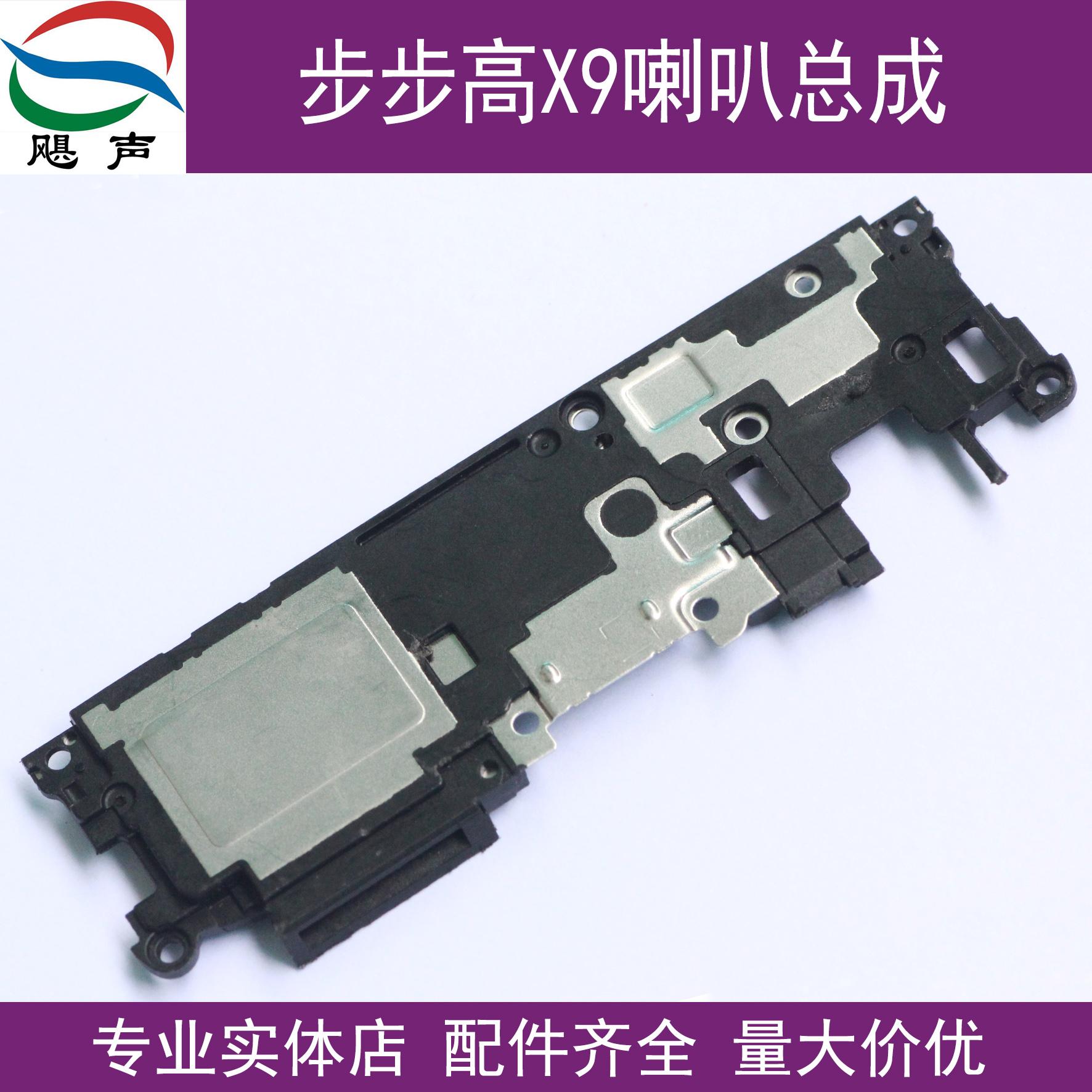 适用于VIVO步步高X9 X9PLUS扬声器总成 X9I外放喇叭X9P听筒受话器