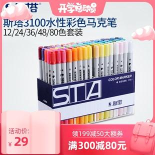 正品STA斯塔3100双头彩色水性马克笔绘画手绘设计24 36 48 60色马克笔套装 学生用 手抄报专用笔美术生专用