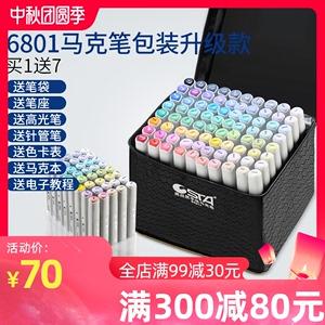 正品STA斯塔6801双头油性马克笔30 40 60 80色套装学生用手绘服装设计美术绘画动漫专用彩色画画笔168全套