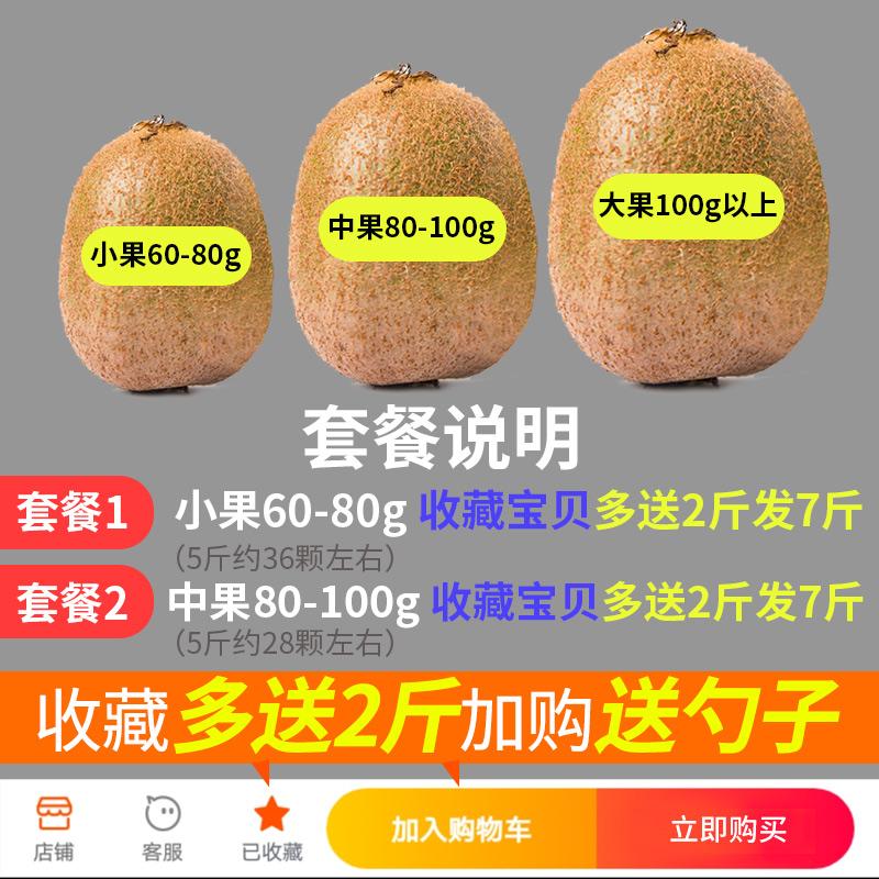 徐香猕猴桃 绿心奇异果眉县新鲜水果非红心黄心猕猴桃包邮5斤