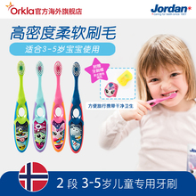 Norwegian brand Jordan (3-4-5 years old) imported professional baby and child soft hair toothbrush* 4 color random