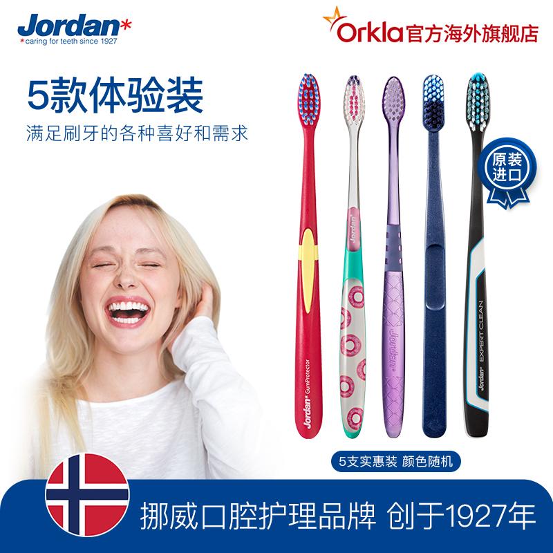 挪威Jordan牙刷成人系列细软硬刷毛个性设计款深度清洁家用装