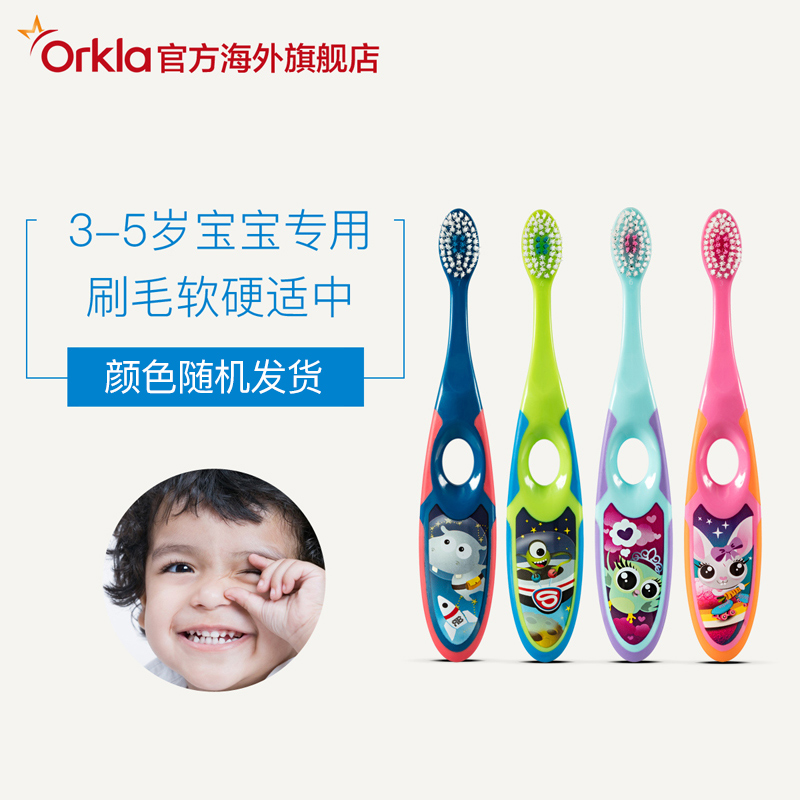 挪威品牌 Jordan 进口儿童软毛训练牙刷(3-4-5岁+)*4支 清洁口腔