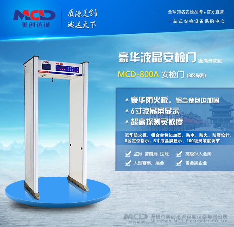 MCD-800 сверхвысокий дух умный степень сейф проверить ворота 8 площадь зонд площадь водонепроницаемый несгораемый ударопрочный металл сейф проверить ворота