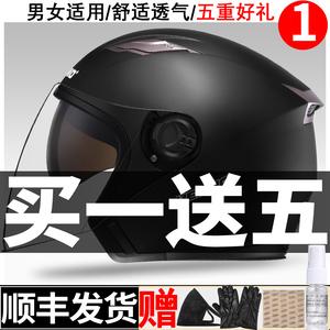 哈莫电动摩托车头盔男电瓶四季安全帽头帽女冬季轻便式半全盔保暖