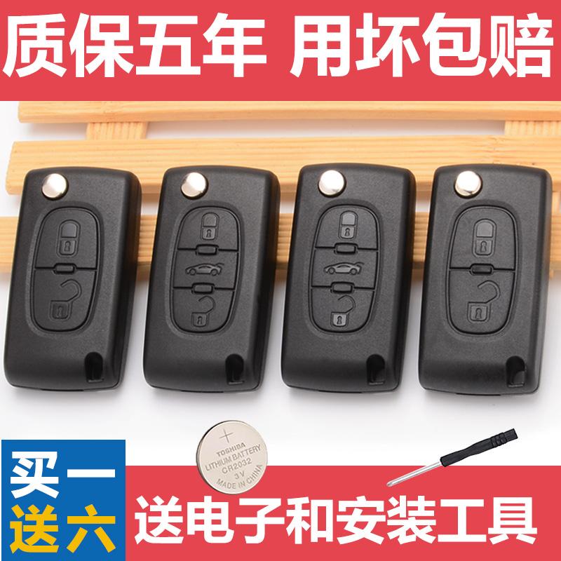 标致307/308/408标致雪铁龙世嘉C4凯旋C5汽车遥控器改装钥匙外壳