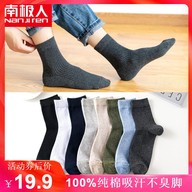 南极人袜子男士中筒袜纯棉透气全棉防臭吸汗短袜夏季黑色长袜男潮