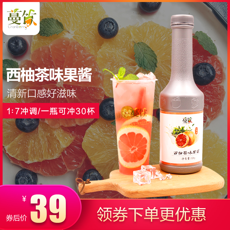 Manyin grapefruit concentrated juice milk tea shop special fruit pulp beverage concentrated pulp 1.2kg commercial drink fruit tea pulp