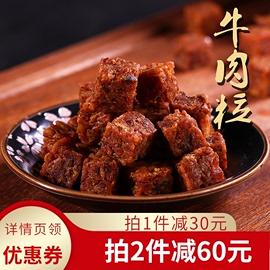风干糖果装小手抓包散装五香味沙嗲香辣味牛肉粒500g包邮休闲零食