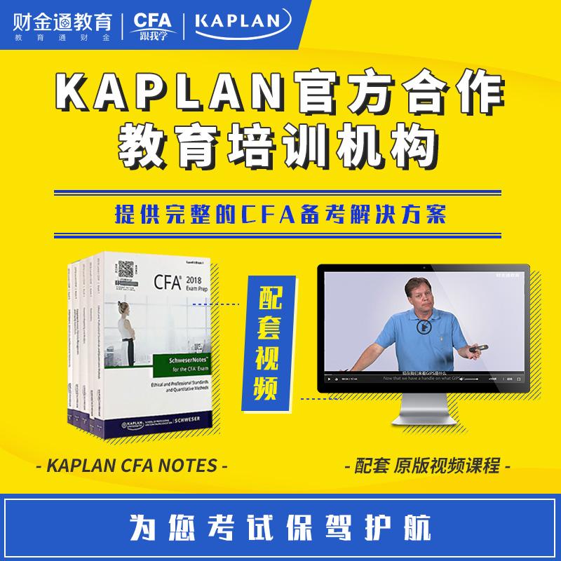 kaplan正版2019cfanotes教材一级cfa中文网课送中文书模拟题