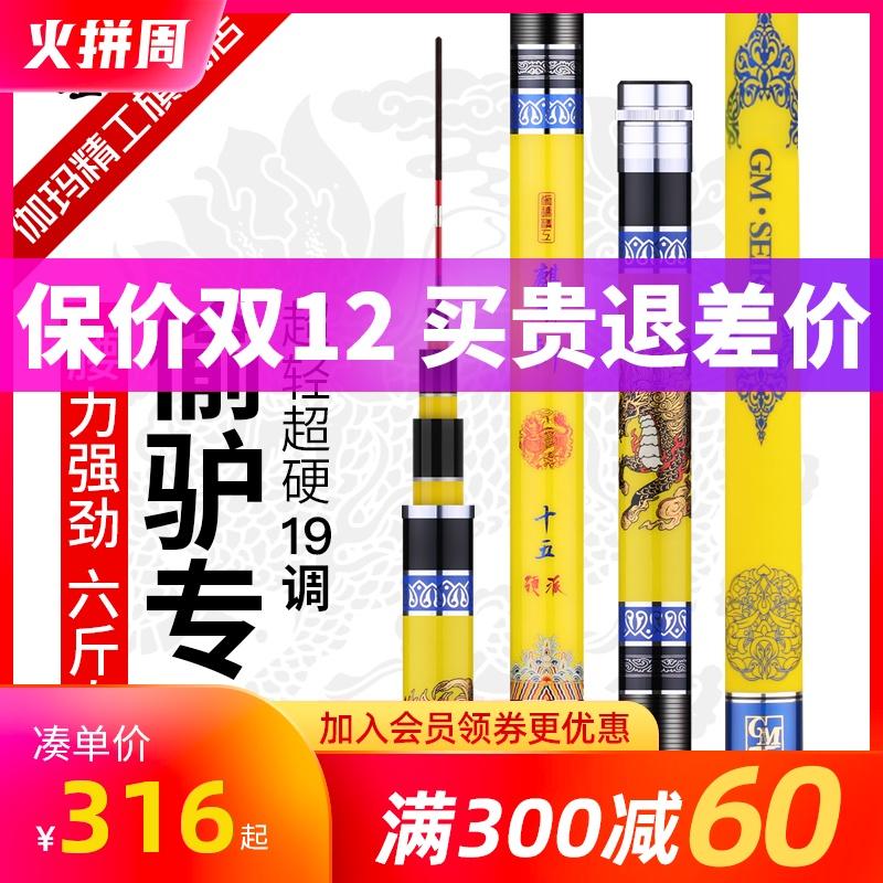 伽玛精工黑坑鱼竿手竿超轻超硬日本进口6h台钓竿19调大物鲤鱼钓杆