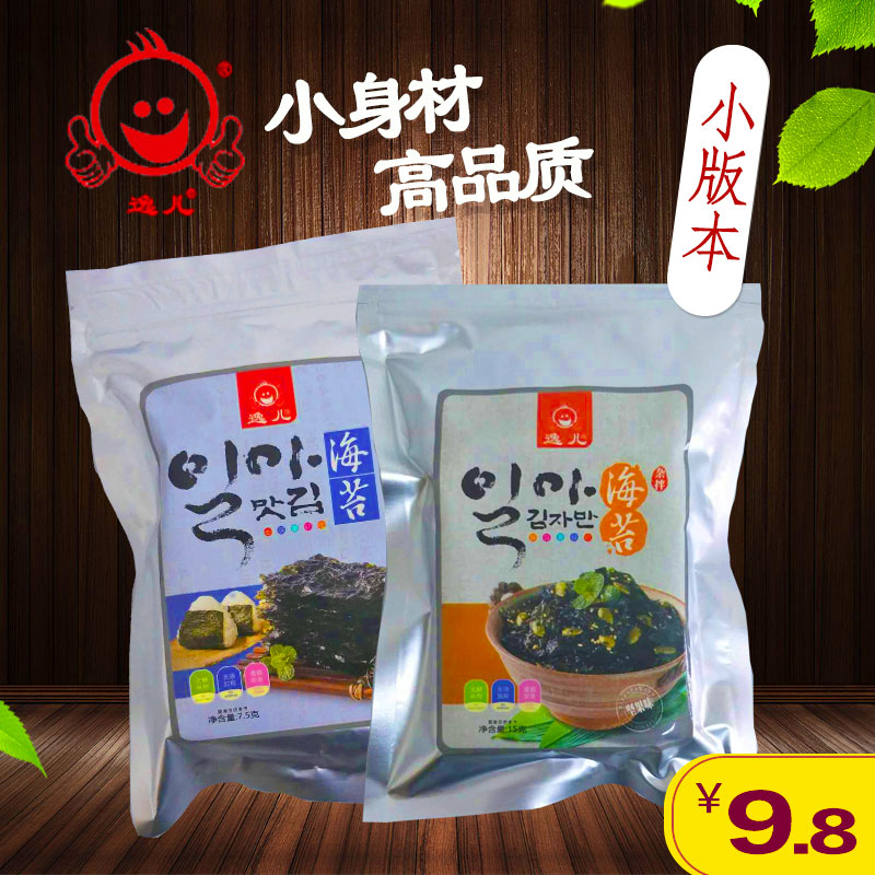 Yier small size seaweed mixed with instant roasted laver Korean craft seaweed crispy fitness nutty seafood snack