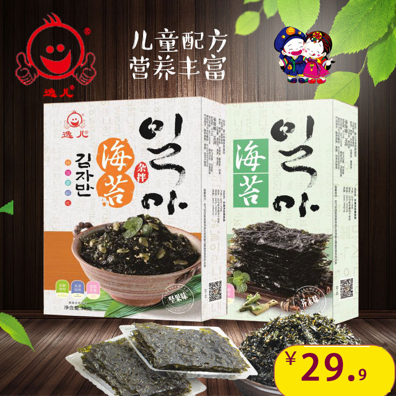 Yiers new childrens ready to eat roasted laver Korean craft seaweed crispy fitness nutty seafood snack