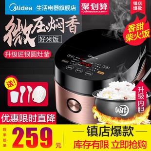 美 电饭煲家用全智能多功能大容量4L蒸米煮饭锅官方旗舰3正品 5人