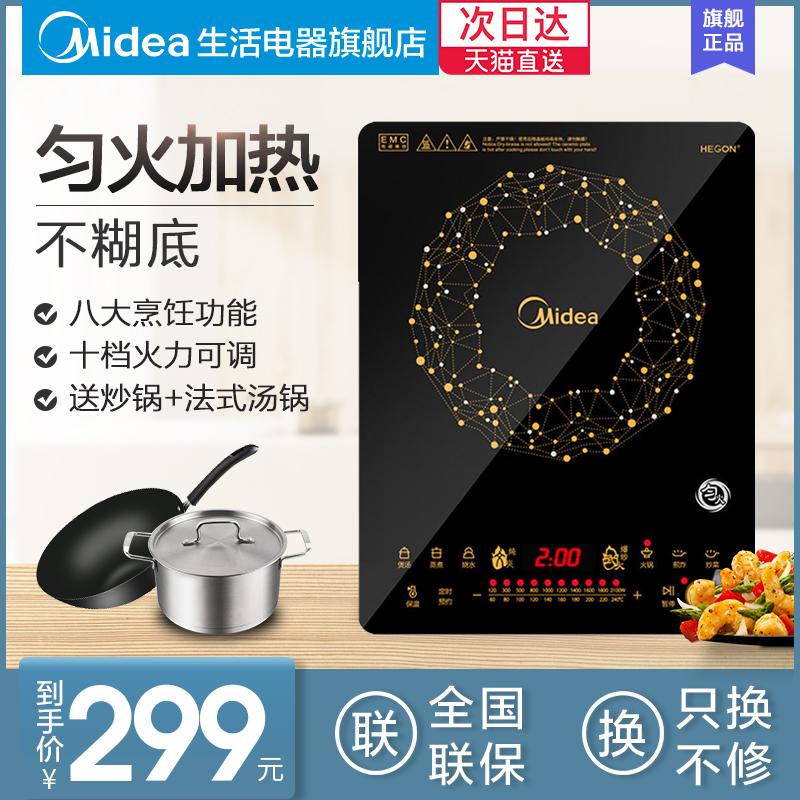 美的匀火电磁炉家用智能火锅炒菜大功率节能电池炉旗舰店正品特价
