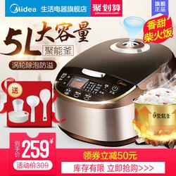 美的电饭煲智能5L升大容量家用多功能煮饭锅官方旗舰店3-4-6-8人