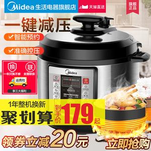 美的电压力锅家用双胆智能5L高压锅饭煲官方2特价3旗舰店4正品6人