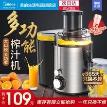 美的榨汁机家用渣汁分离原汁机多功能大容量全自动便携式炸果汁机