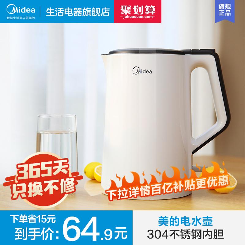 美的电热水壶家用不锈钢电热保温一体烧水壶自动断电大容量开水壶