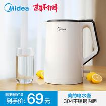 美电热水壶家用304不锈钢正品电热烧水壶自动断电大容量开水壶