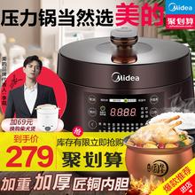 美电压力锅家用智能5L高压饭煲1官方旗舰店2特价34正品56人