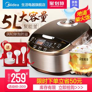 领30元券购买美的智能5l大容量家用预约3电饭煲