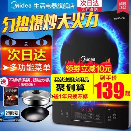 美的电磁炉火锅炒菜家用学生正品电池炉灶全自动官方旗舰店特价