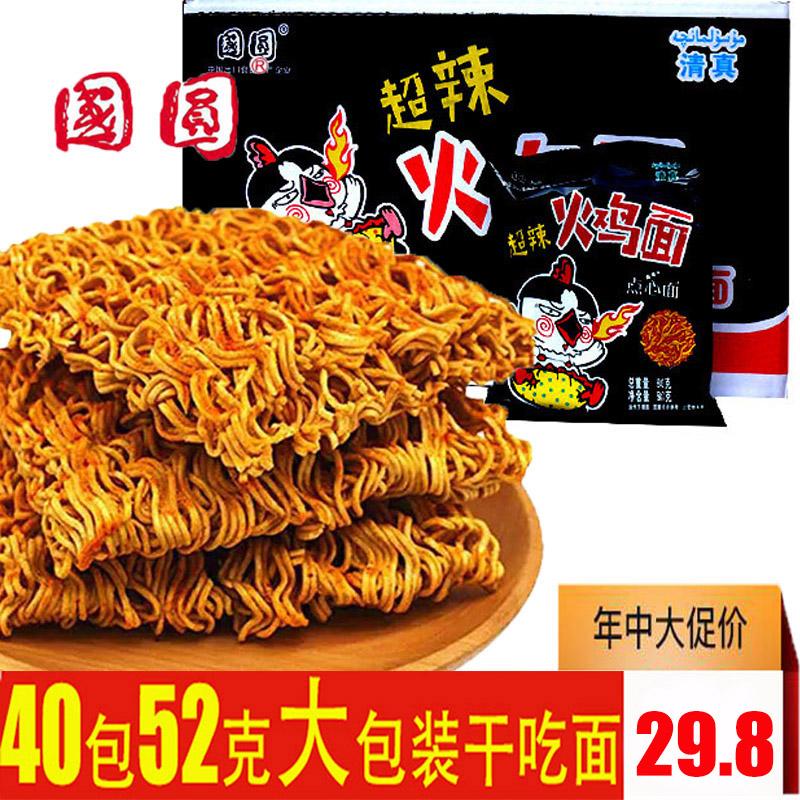 国圆香辣方便面火鸡面掌心脆大包券后16.80元