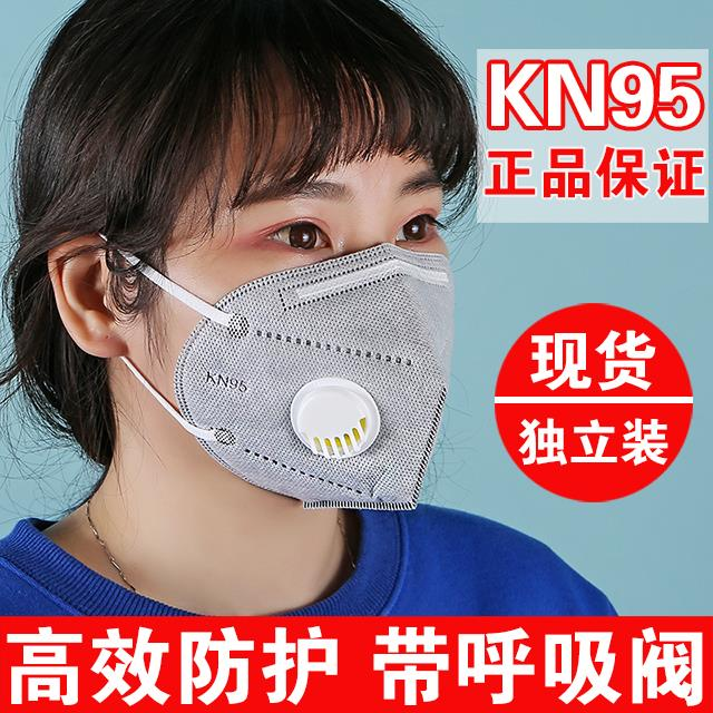 Adult disposable Hubei ordinary respirator is individually packaged N95 protective breathing valve in different periods