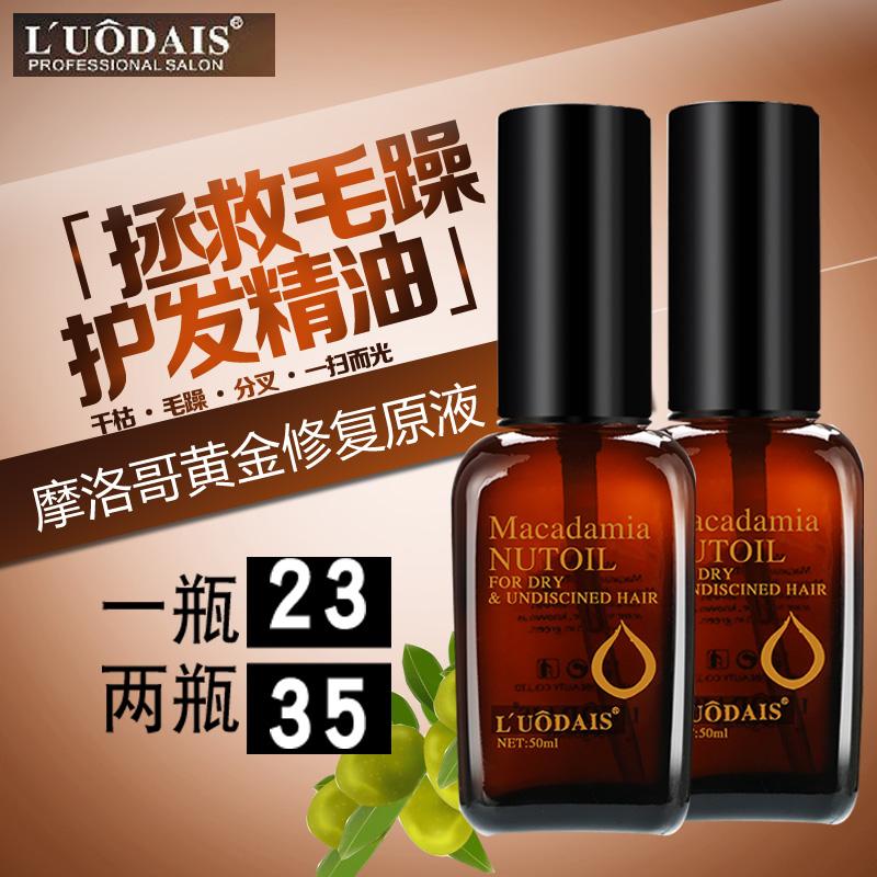 摩洛哥护发精油卷发免洗头发香水满46.00元可用23元优惠券