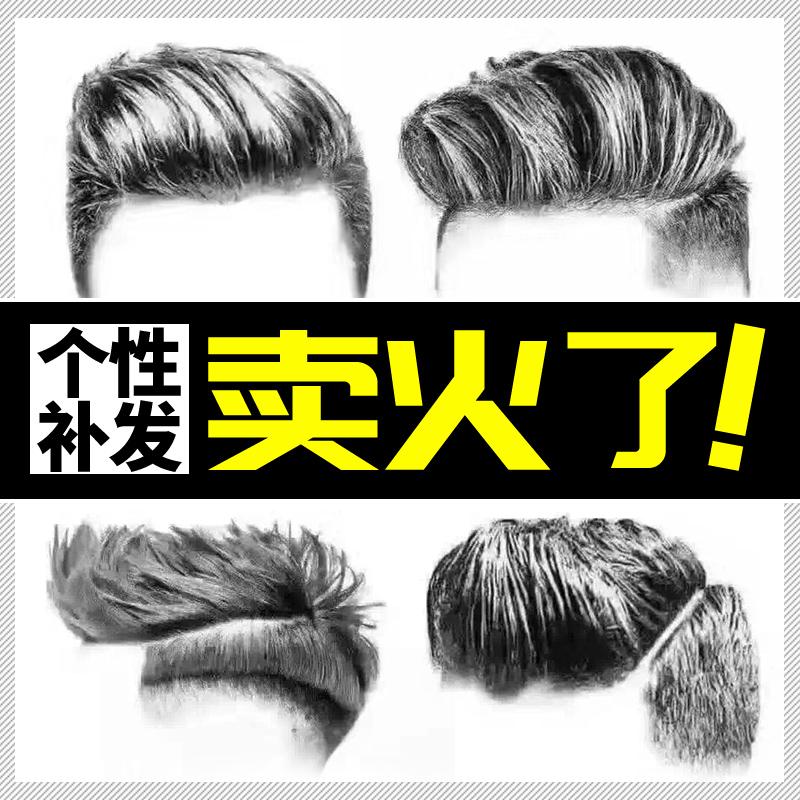 金鼎盛摩尔假发男隐形无痕发际线织发短发头顶男士生物头皮补发片