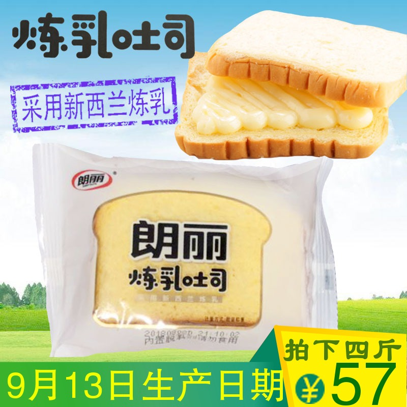 朗丽炼乳新西兰吐司切片手撕软口袋面包西式早餐零食整箱4斤包邮