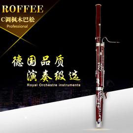 ROFFEE罗菲 巴松大管乐器C调枫木乐团演奏用管专业级五节管图片