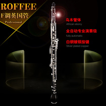 German Roffee oboe oboe playing grade British tube F tune automatic Uber silver-plated oboe instrument