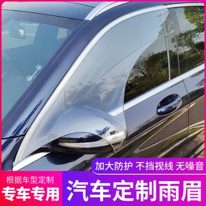 定制汽车晴雨挡新型雨眉车用加宽加厚倒车反光镜后视镜车窗防雨眉