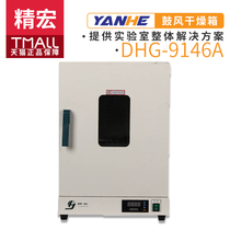 Shanghai Precision Macro dhg-9146a 9246A vertical Convection vertical electrothermal blast drying box constant temperature baking box