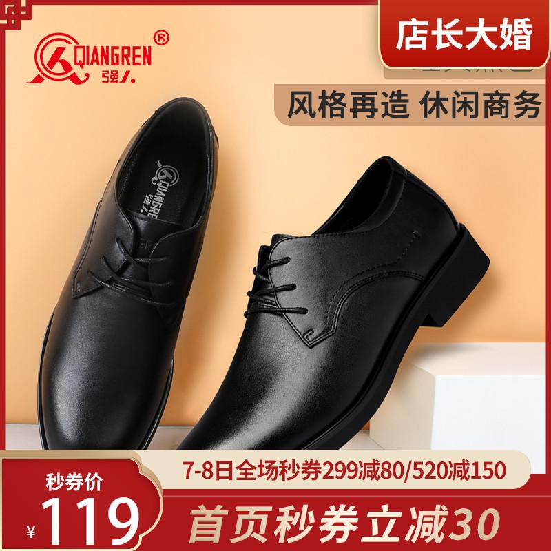 (用20元券)强人3515男鞋秋季新款商务皮鞋男英伦韩版正装鞋青年百搭德比婚鞋