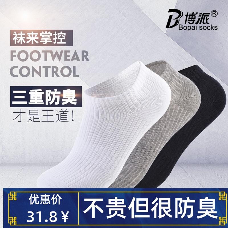 純綿の新しい靴下抗菌防臭靴下春夏男女バスケットボールのソックスの短い筒の船用靴下の低い組の薄い口のビジネスの靴下