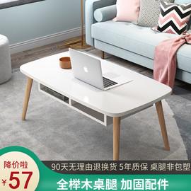 茶几简约现代创意小户型实木北欧ins小桌子客厅茶桌家用欧式飘窗图片