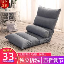 懒人沙发榻榻米折叠单人小户型床上椅子靠背阳台休闲椅卧室小沙发图片